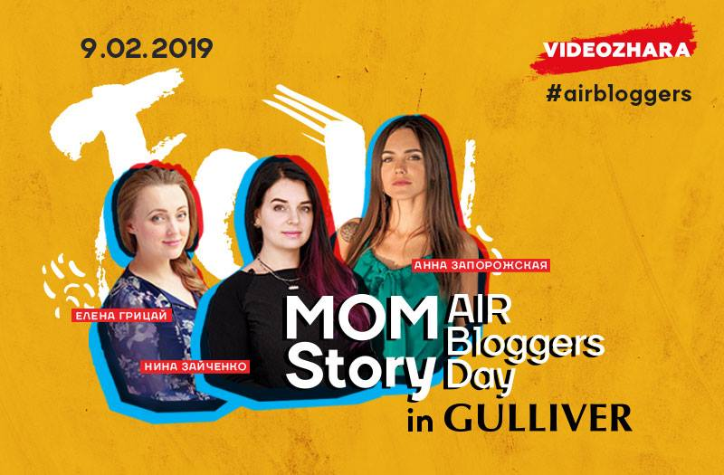 AIR Bloggers Day | MOM Story