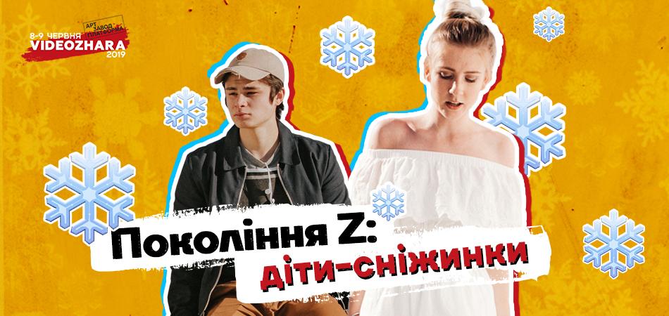 Покоління Z — діти-сніжинки
