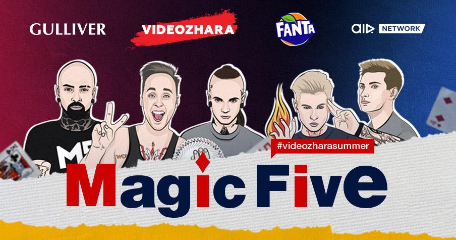VIDEOZHARA та Magic Five знову разом!