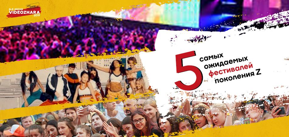 Пять самых ожидаемых фестивалей поколения Z