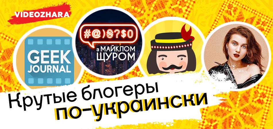 Крутые украиноязычные блогеры