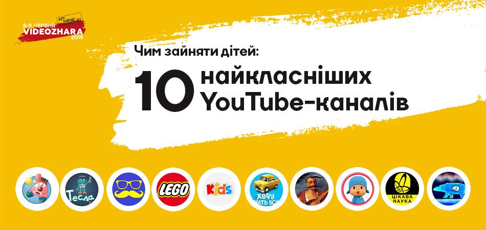 Чим зайняти дітей: 10 найкласніших YouTube-каналів