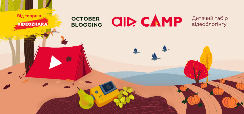 October blogging AIR camp