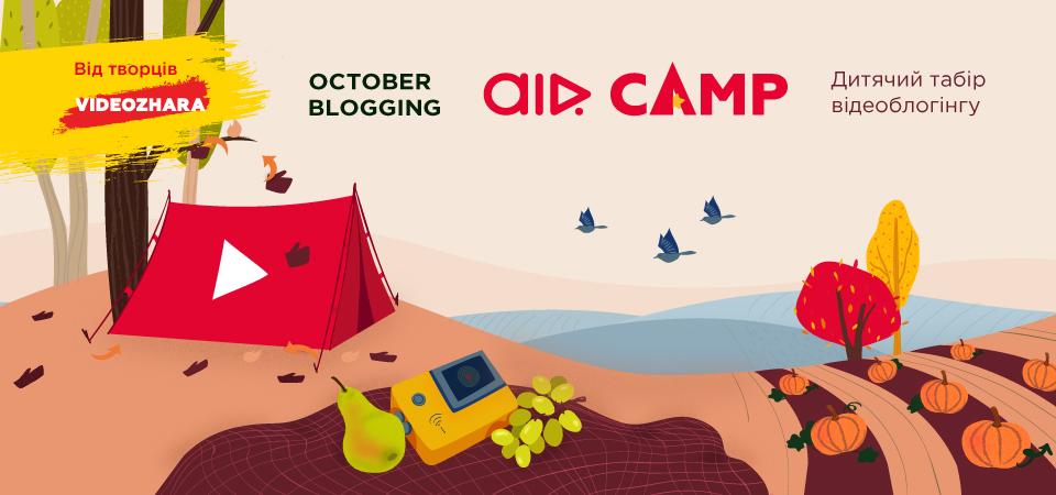 October blogging AIR camp