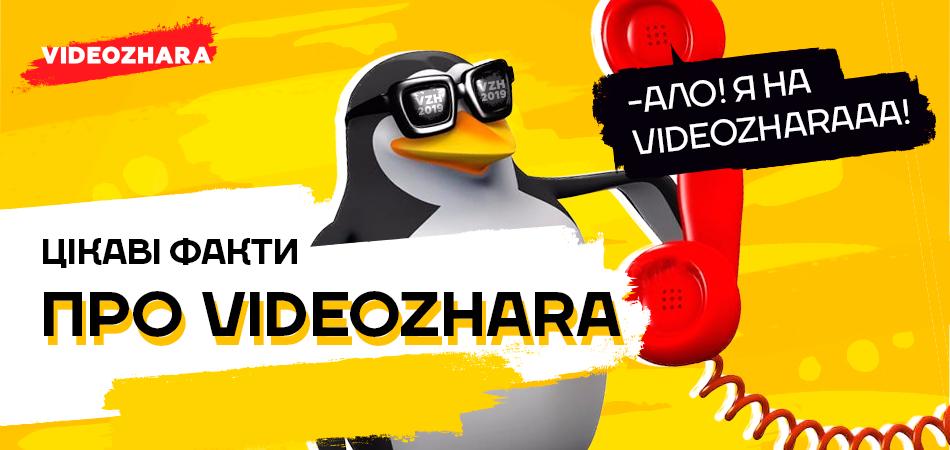Цікаві факти PRO VideoZhara