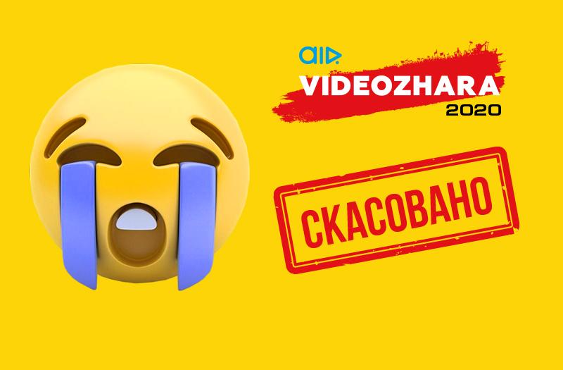 VIDEOZHARA 2020 скасовується