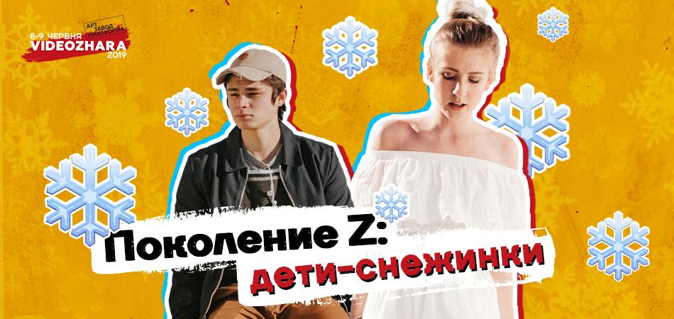 Поколение Z — дети-снежинки
