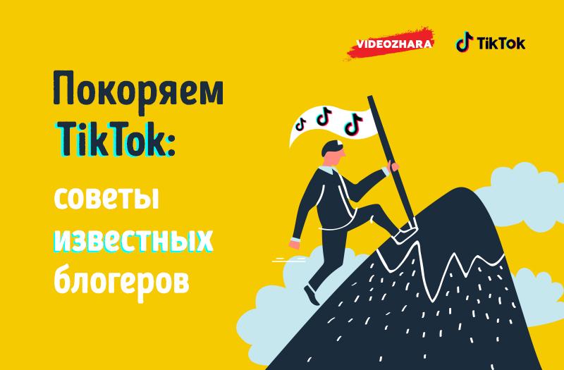 Покоряем TikTok: советы известных блогеров