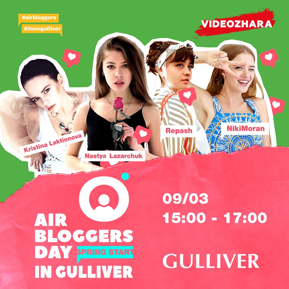 AIR Bloggers Day in Gulliver | Spring Start