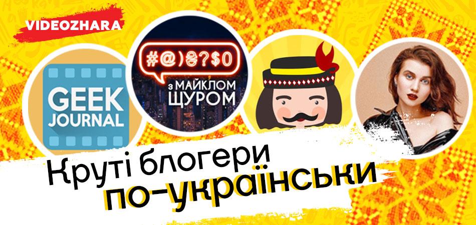 Круті україномовні блогери
